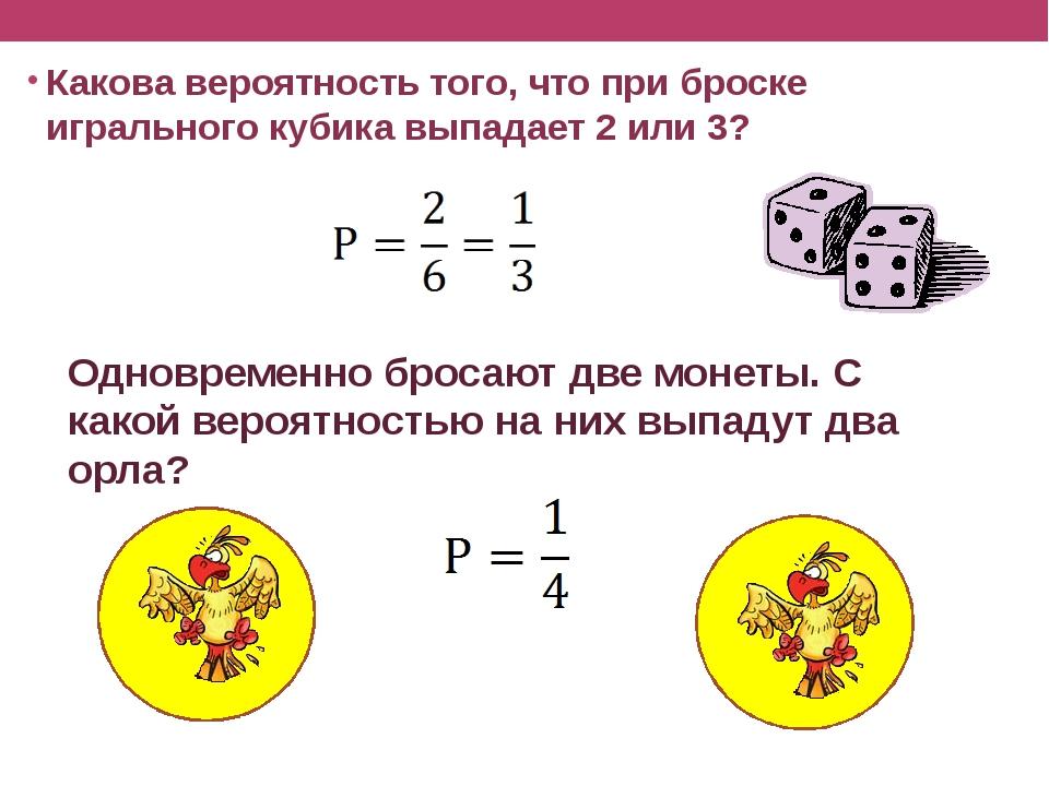 Какова вероятность того, что при броске игрального кубика выпадает 2 или 3?...