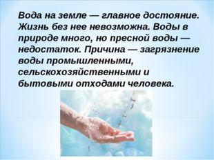 Вода на земле — главное достояние. Жизнь без нее невозможна. Воды в природе м