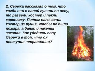 2. Сережа рассказал о том, что когда они с папой гуляли по лесу, то развели к