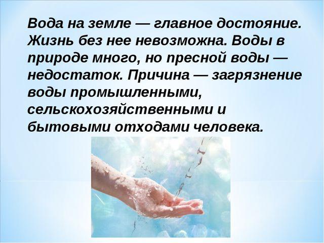 Вода на земле — главное достояние. Жизнь без нее невозможна. Воды в природе м...