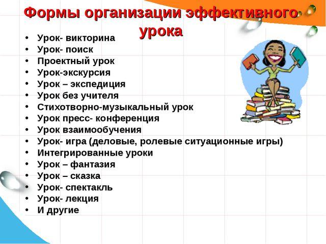 Формы организации эффективного урока Урок- викторина Урок- поиск Проектный ур...