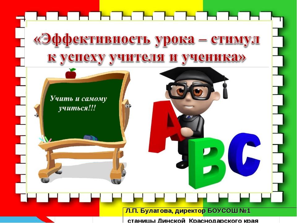 Л.П. Булатова, директор БОУСОШ №1 станицы Динской Краснодарского края