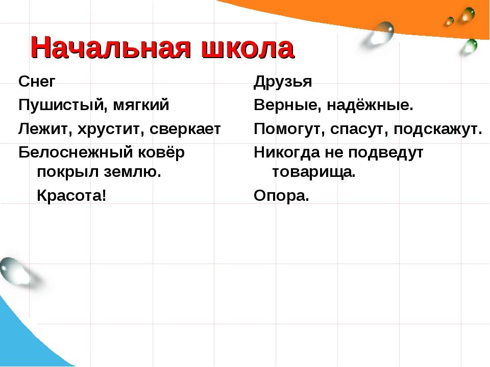 Начальная школа Снег Пушистый, мягкий Лежит, хрустит, сверкает Белоснежный ко...