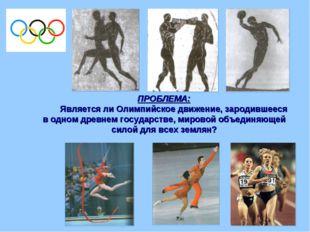 ПРОБЛЕМА: Является ли Олимпийское движение, зародившееся в одном древнем госу