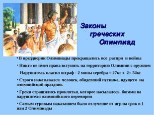 Законы греческих Олимпиад В преддверии Олимпиады прекращались все распри и в