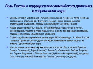 Роль России в поддержании олимпийского движения в современном мире Впервые Р