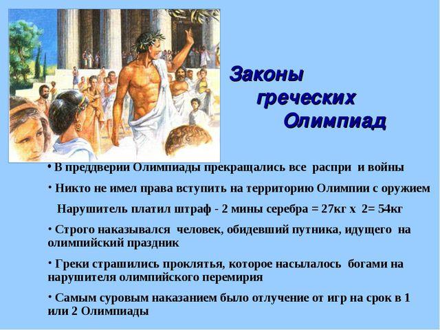 Законы греческих Олимпиад В преддверии Олимпиады прекращались все распри и в...