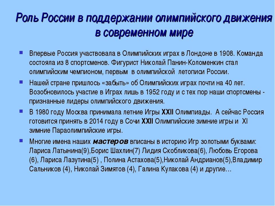 Роль России в поддержании олимпийского движения в современном мире Впервые Р...