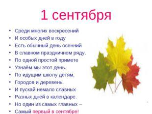 1 сентября Среди многих воскресений И особых дней в году Есть обычный день ос