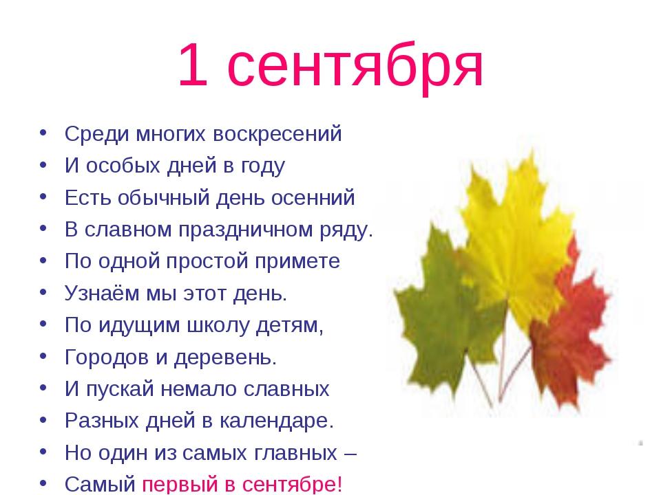 1 сентября Среди многих воскресений И особых дней в году Есть обычный день ос...