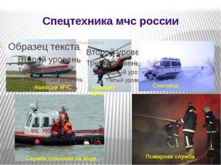 Спецтехника мчс россии Служба спасения на воде Пожарная служба Авиация МЧС Ав