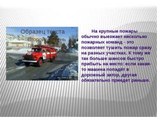 На крупные пожары обычно выезжает несколько пожарных команд - это позволяет