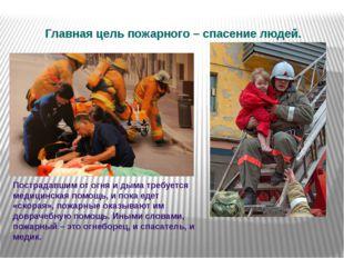 Главная цель пожарного – спасение людей. Пострадавшим от огня и дыма требуетс