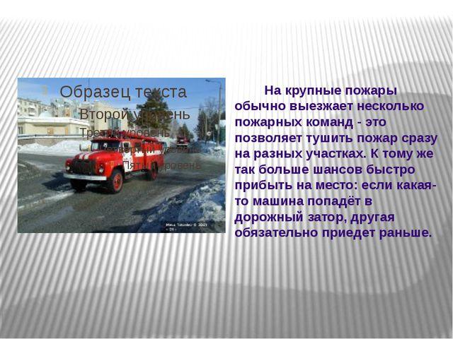 На крупные пожары обычно выезжает несколько пожарных команд - это позволяет...
