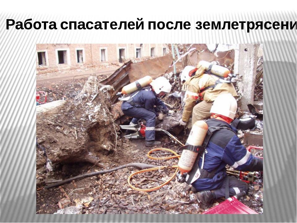 Работа спасателей после землетрясения