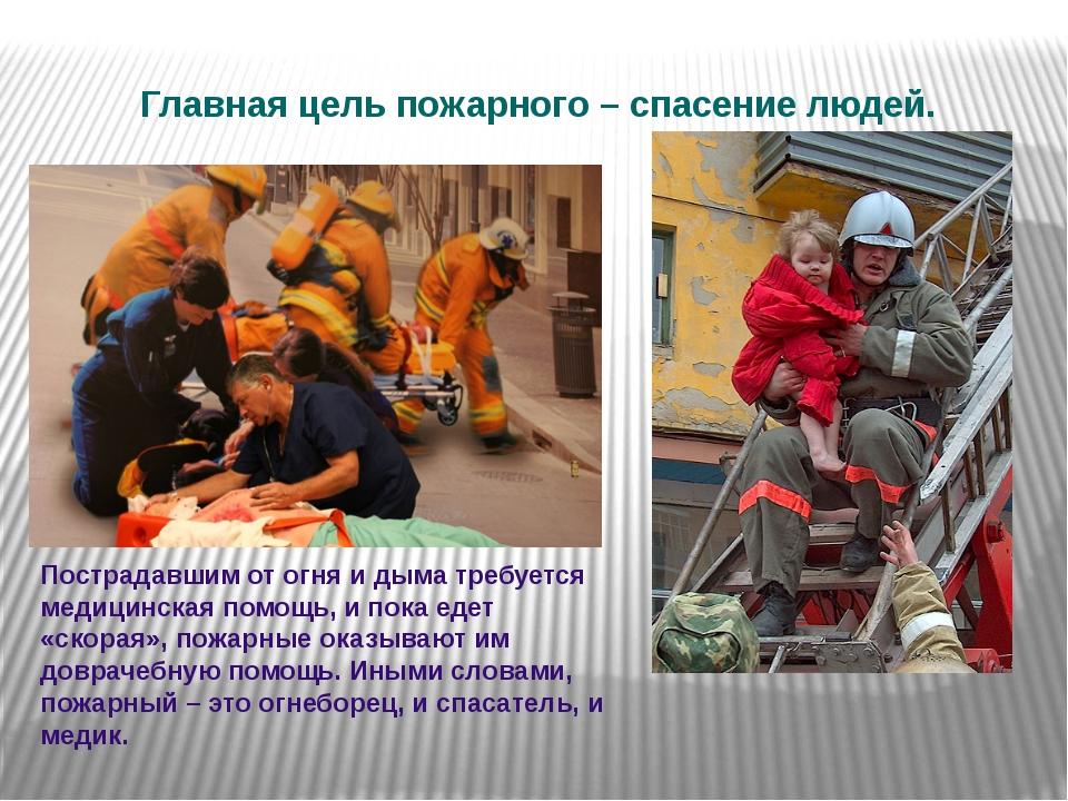Главная цель пожарного – спасение людей. Пострадавшим от огня и дыма требуетс...