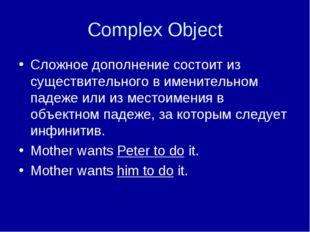Complex Object Сложное дополнение состоит из существительного в именительном