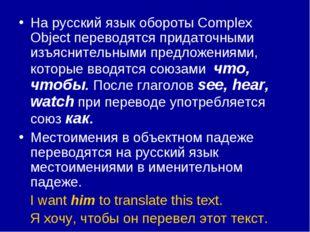 На русский язык обороты Complex Object переводятся придаточными изъяснительны