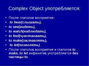 Complex Object употребляется: После глаголов восприятия: to hear(слышать), to