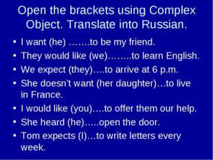 Open the brackets using Complex Object. Translate into Russian. I want (he) …