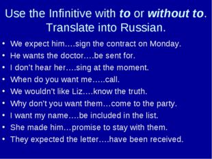 Use the Infinitive with to or without to. Translate into Russian. We expect h
