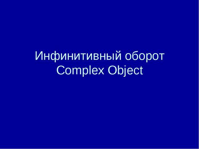 Инфинитивный оборот Complex Object