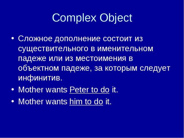 Complex Object Сложное дополнение состоит из существительного в именительном...