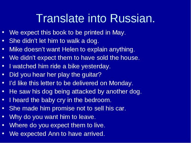 Translate into Russian. We expect this book to be printed in May. She didn't...