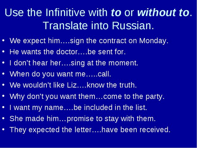 Use the Infinitive with to or without to. Translate into Russian. We expect h...