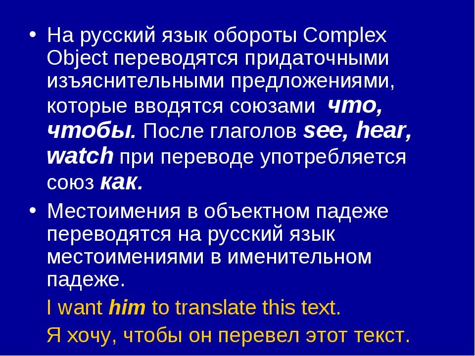 На русский язык обороты Complex Object переводятся придаточными изъяснительны...