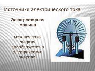 Источники электрического тока Электрофорная машина механическая энергия преоб