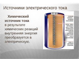 Источники электрического тока Химический источник тока в результате химически
