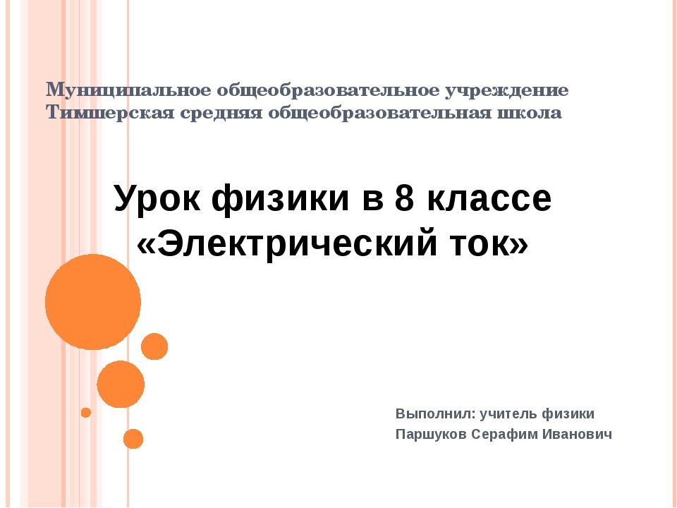 Муниципальное общеобразовательное учреждение Тимшерская средняя общеобразоват...