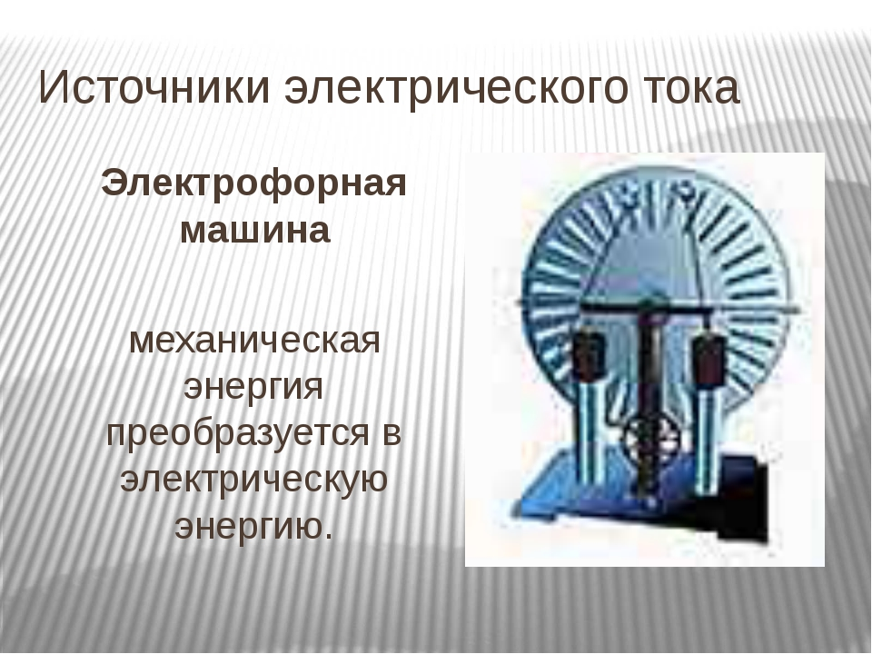 Источники электрического тока Электрофорная машина механическая энергия преоб...