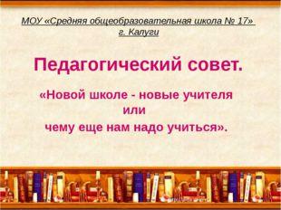 «Новой школе - новые учителя или чему еще нам надо учиться». МОУ «Средняя общ