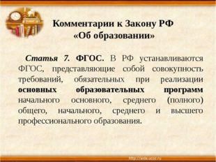 Комментарии к Закону РФ «Об образовании» Статья 7. ФГОС. В РФ устанавливаются