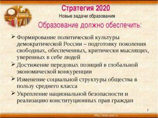 Стратегия 2020 Новые задачи образования Образование должно обеспечить: Форми