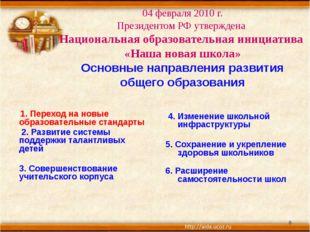 04 февраля 2010 г. Президентом РФ утверждена Национальная образовательная ин