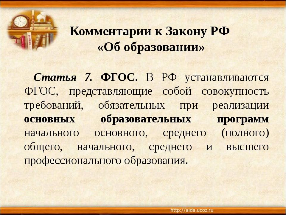Комментарии к Закону РФ «Об образовании» Статья 7. ФГОС. В РФ устанавливаются...