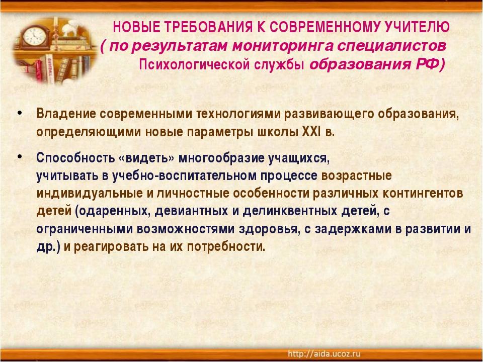 НОВЫЕ ТРЕБОВАНИЯ К СОВРЕМЕННОМУ УЧИТЕЛЮ ( по результатам мониторинга специали...