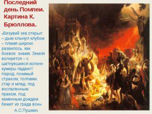 Последний день Помпеи. Картина К. Брюллова. «Везувий зев открыл – дым хлынул