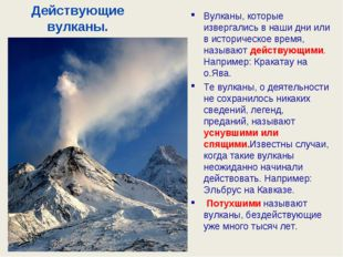Действующие вулканы. Вулканы, которые извергались в наши дни или в историческ