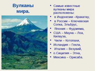 Вулканы мира. Самые известные вулканы мира расположены: в Индонезии –Кракатау