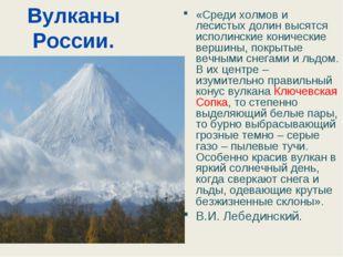 Вулканы России. «Среди холмов и лесистых долин высятся исполинские конические