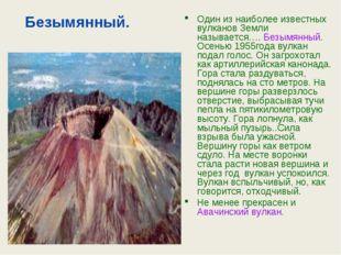 Безымянный. Один из наиболее известных вулканов Земли называется…. Безымянный