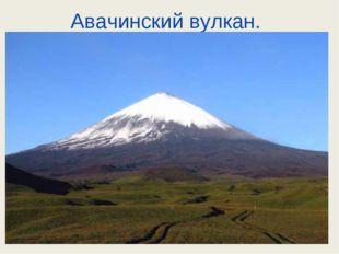 Авачинский вулкан.