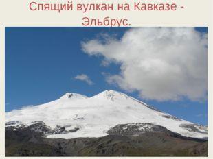 Спящий вулкан на Кавказе - Эльбрус.