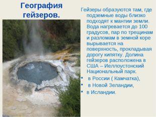 География гейзеров. Гейзеры образуются там, где подземные воды близко подходя