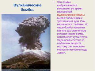 Вулканические бомбы. Эти бомбы выбрасываются вулканами во время извержений. В