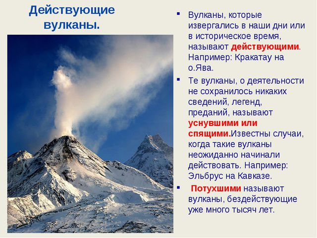 Действующие вулканы. Вулканы, которые извергались в наши дни или в историческ...